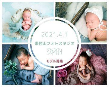 2021.4.1 東村山フォトスタジオ OPEN